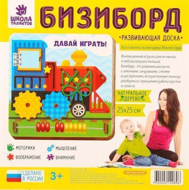 Бизиборд Давай игратьЗанятия с детьми дошкольного возраста<br>Предлагаем вашему вниманию нновационную игрушку для активного и любознательного малыша. Бизиборд - это развивающая доска с замочками, шнуровками, счётами и шестерёнками, которая поможем малышу разобраться с принципами работы простых устройств.Материал: де...<br><br>Год: 2017<br>Высота: 260<br>Ширина: 260<br>Толщина: 22