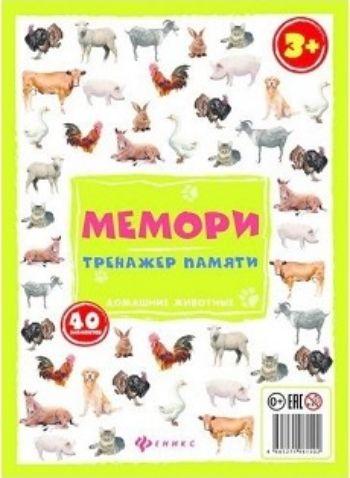 Игра настольная Мемори. Тренажер памяти. Домашние животныеЗанятия с детьми дошкольного возраста<br>Правила игры Мемори. Карточки тщательно перемешиваются между собой и раскладываются в случайном порядке изображением вниз, главное, чтобы карточки не перекрывали друг друга. Каждый игрок может открывать любые две карточки за один ход. Если при открытии ...<br><br>Год: 2017<br>Высота: 290<br>Ширина: 220<br>Толщина: 10
