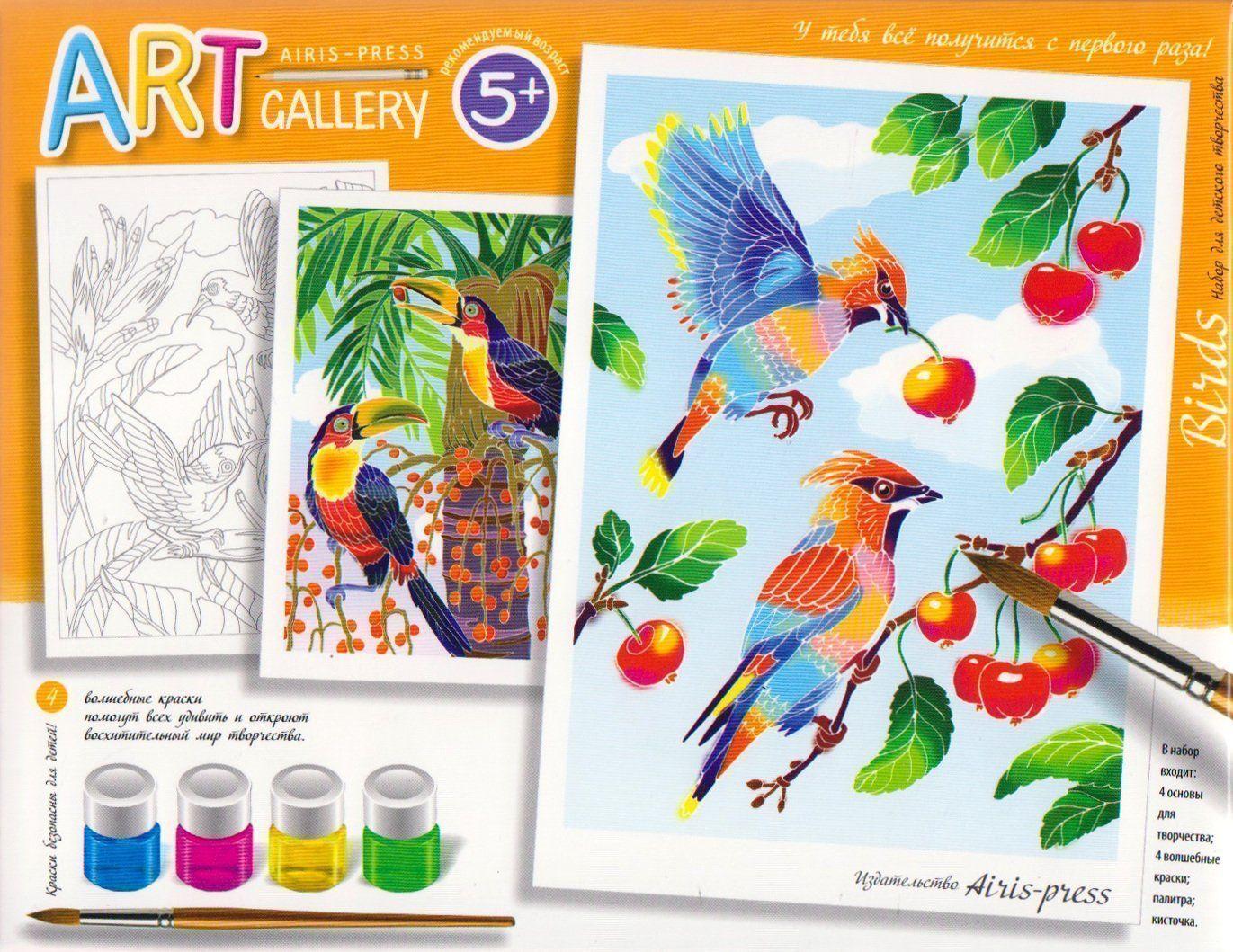 Незатекаемые контуры. Набор для творчества ПтицыРисование<br>Art gallery набор с красками - уникальный набор для творчества, с помощью которого получится создать действительно красивые картины загадочных котиков. Теперь абсолютно неважно, умеете ли вы рисовать.Основы для раскрашивания созданы по специальной техно...<br><br>Год: 2018<br>ISBN: 978-5-8112-5850-5<br>Высота: 180<br>Ширина: 245<br>Толщина: 22