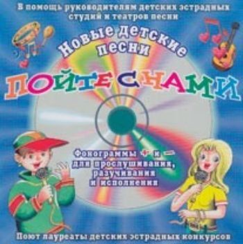 Компакт-диск Фабрика грез. Для детей от 6 до 16 летДетские и юношеские песни<br>+ и -  фонограммы для прослушивания, разучивания и исполнения.Диск предназначен для руководителей детских эстрадных студий и театров песни.1+/-12   Рождество   2+/-13   Волшебные сказки  3+/-14 Фабрика грёз4+/-15  Маленький скрипач  5+/-16  Москва   6...<br><br>Авторы: Верижников Ю.<br>Год: 2017