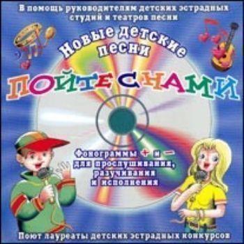 Компакт-диск. Пойте с нами. Ты, Россия моя от 12 до 16 летДетские и юношеские песни<br>В помощь руководителям детских эстрадных студий и театров песни.Фонограммы + и - фонограммы для прослушивания, разучивания и исполнения.1+/-11. Будет день2+/-12. Желтые мимозы3+/-13. Бабушка моя4+/-14. Два кота5+/-15. Планета6+/-16. Божья коровка7+/-1...<br><br>Авторы: Помазкин И.<br>Год: 2017