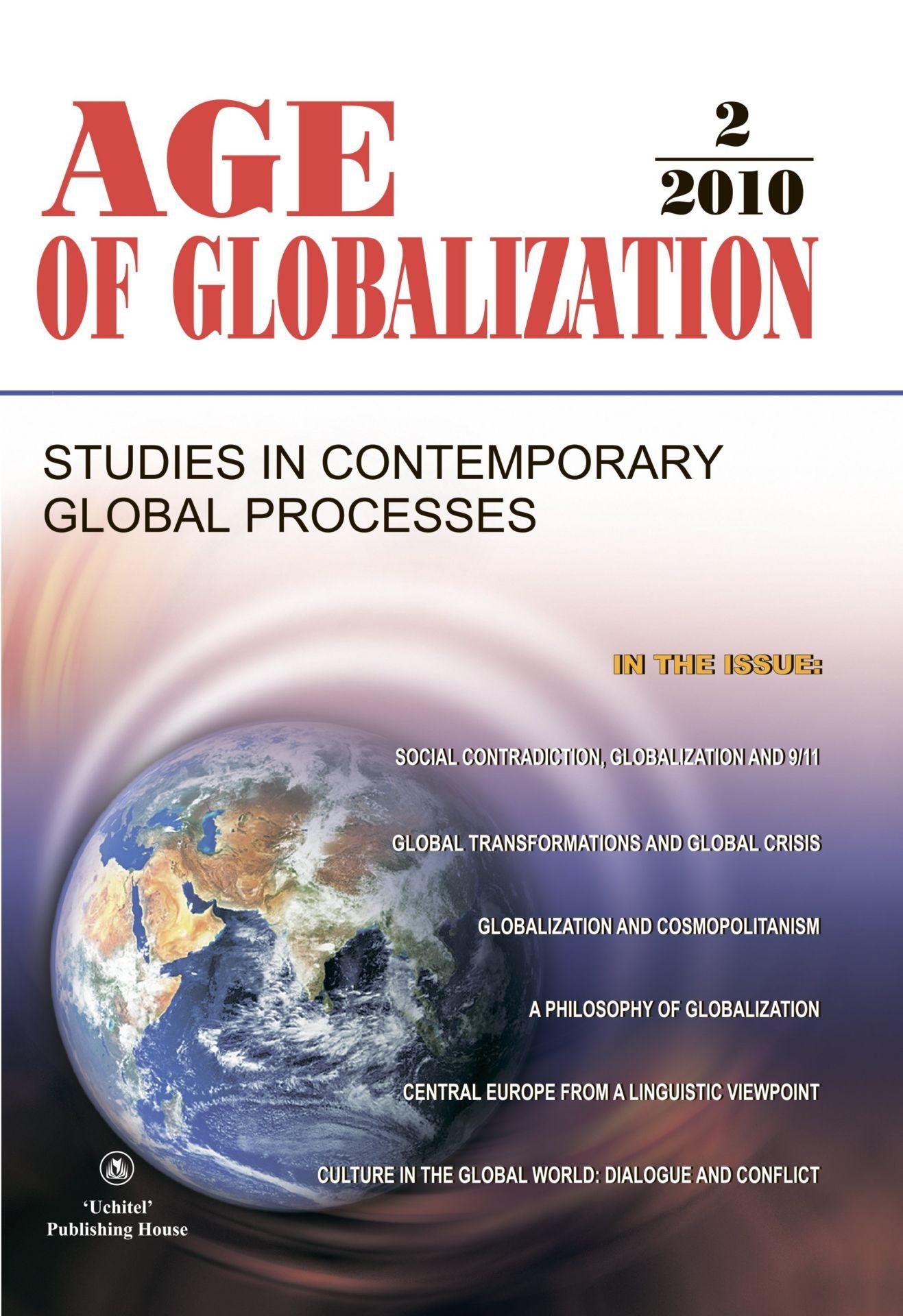 Age of Globalization. Век глобализации на английском языке. № 2 2010 г.Век глобализации. Международный журнал<br>Дайджест Age of Globalization является специальной англоязычной версией международного журнала Век глобализации, который выпускается на русском языке с 2008 года. За это время в свет вышли пять номеров журнала, в которых содержится около 100 статей, пос...<br><br>Год: 2010<br>Серия: Для студентов и преподавателей<br>ISBN: 978-5-7057-1866-5<br>Высота: 235<br>Ширина: 163<br>Толщина: 3<br>Переплёт: твёрдая