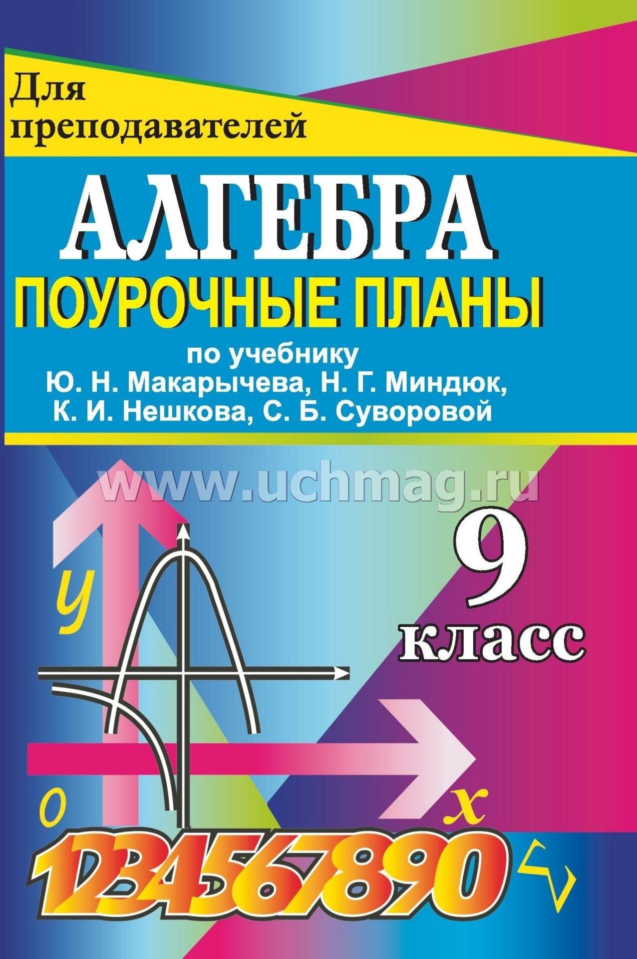 Программа фгос по алгебре 9 класс макарычев