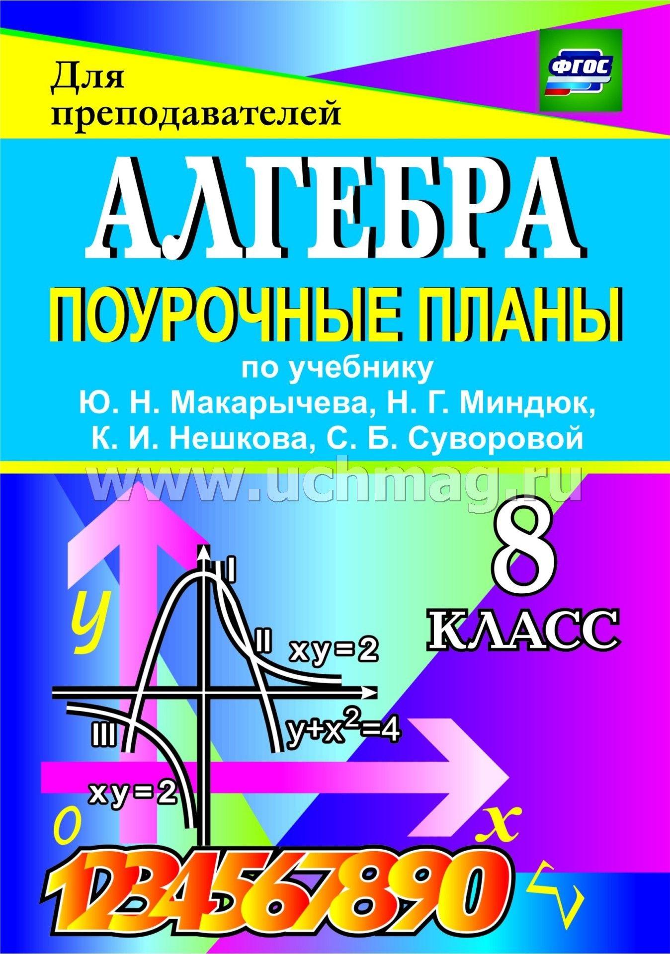 Поурочное Планирование По Алгебре 10 Класс Мордкович
