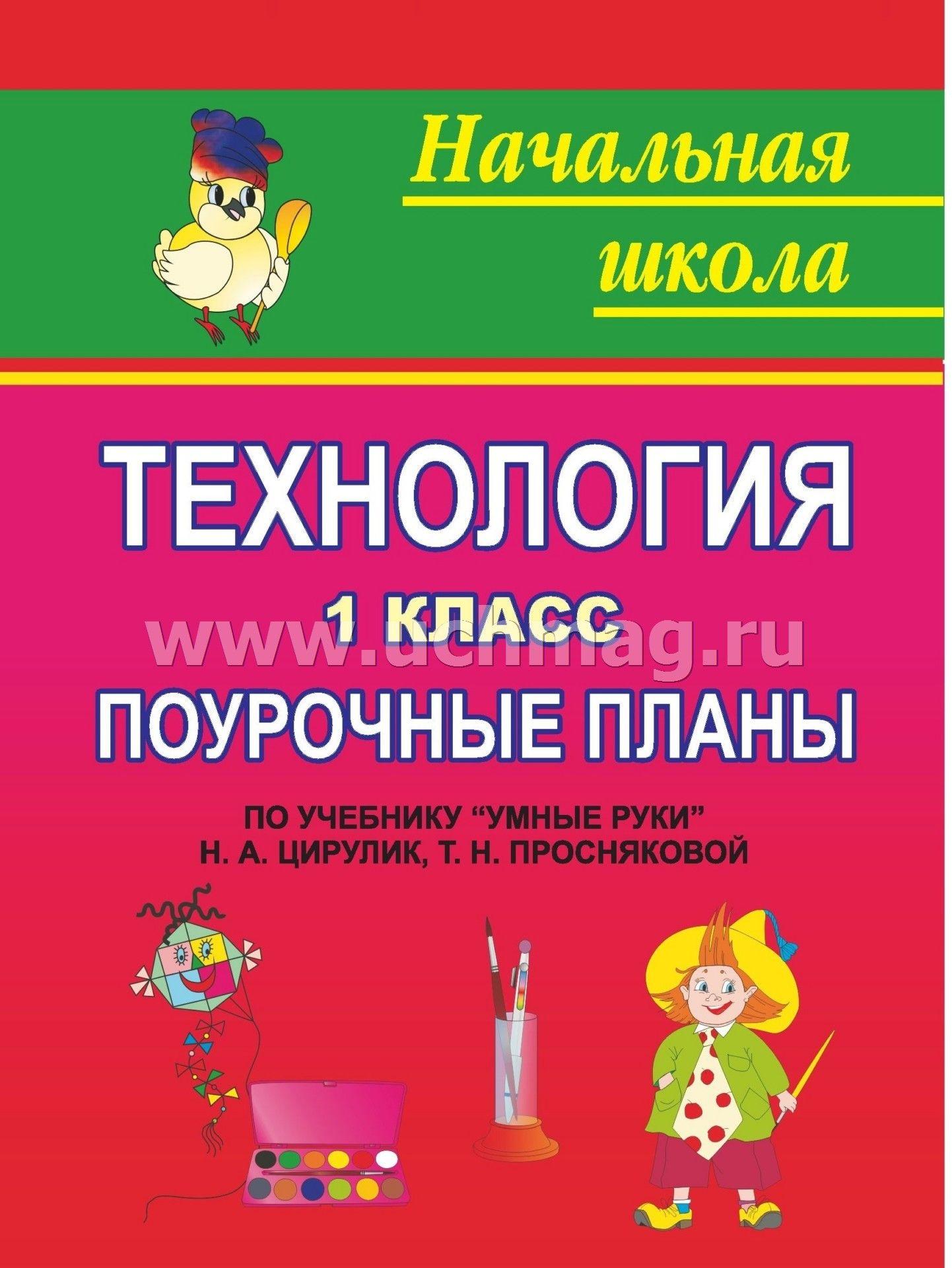 История России 8 Класс Данилов Косулина ГДЗ Таблица