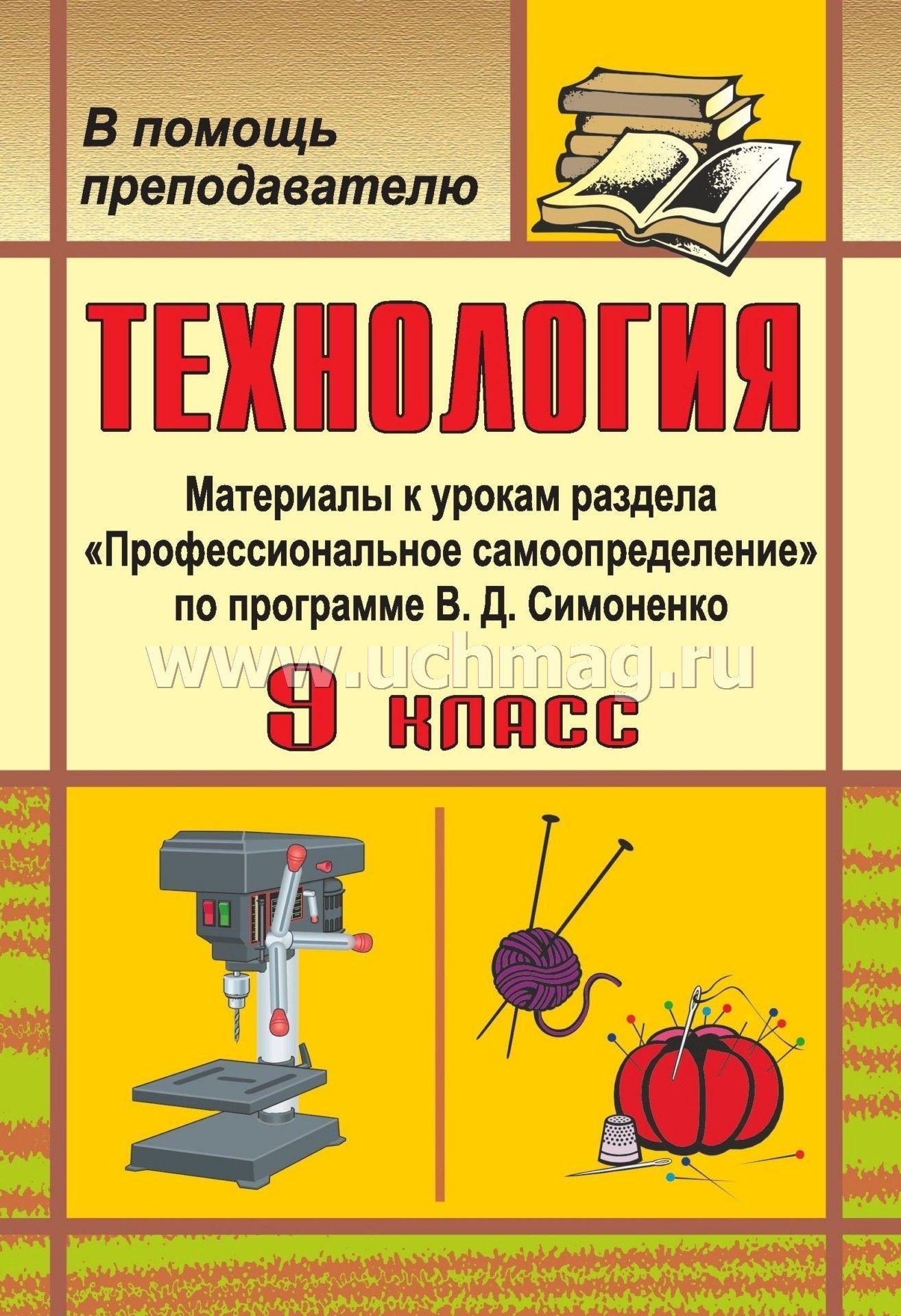 Технология 9 класс учебник симоненко в.д