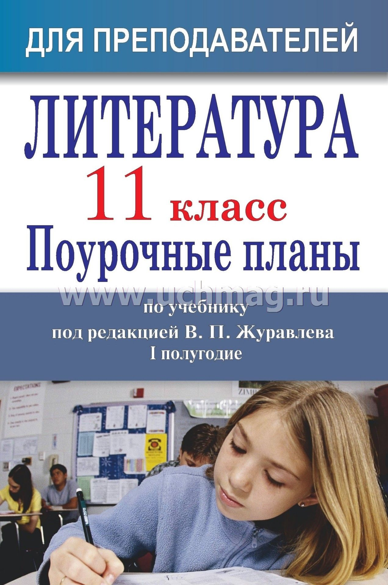 Учебник по литературе 11 класс журавлев содержание