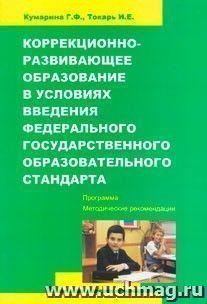 Коррекционно-развивающее образование в условиях введения ФГОС