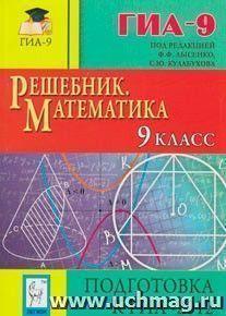 Решебник гиа 9 класс математика под редакцией лысенко и кулабухова