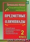 Предметные олимпиады. 2 класс. Русский язык, математика, литературное чтение, окружающий мир