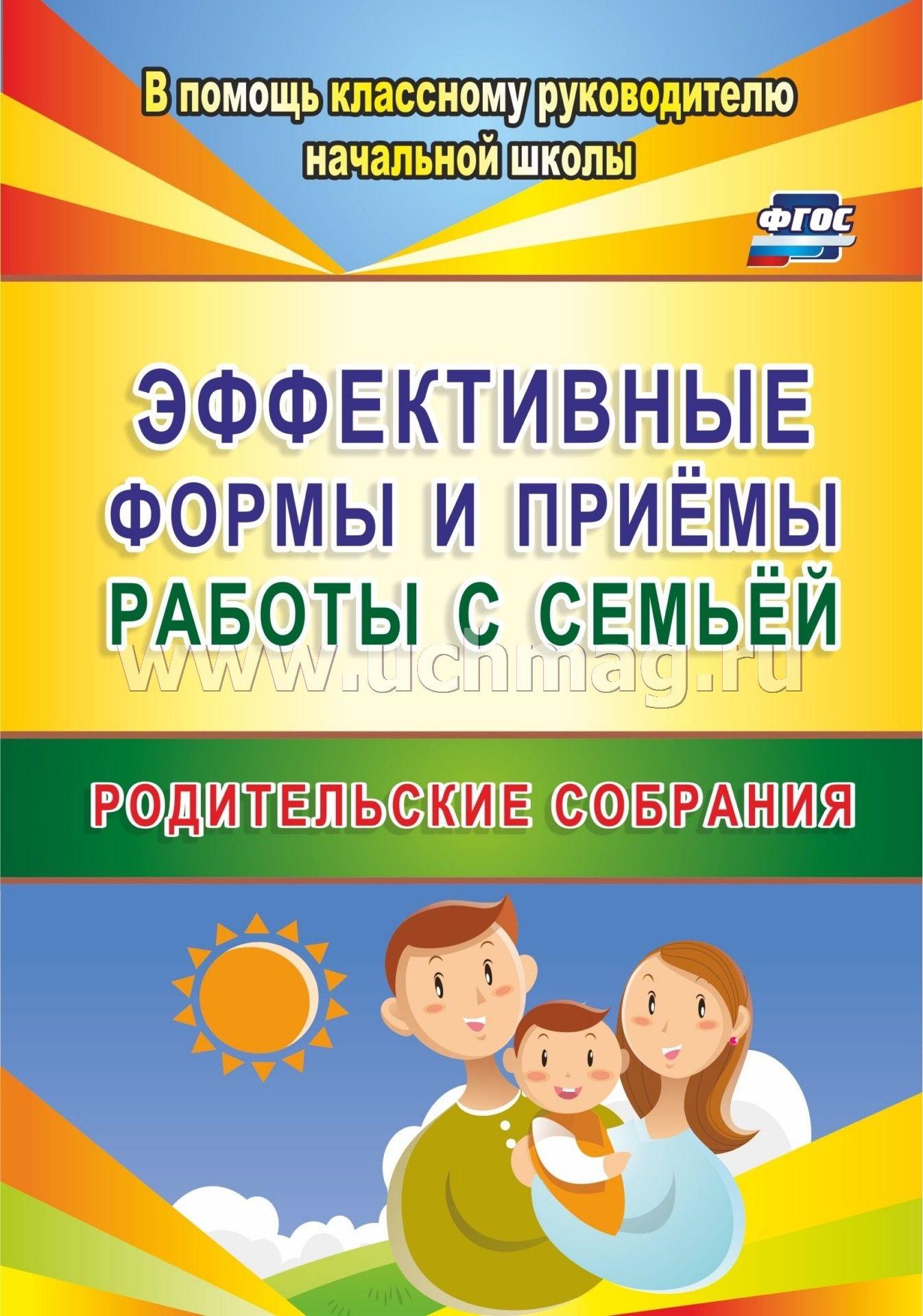 Мастер класс с родителями начальных классов - Мастер-класс для родителей Портфель достижений ученика