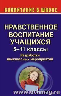 Нравственное воспитание учащихся. 5-11 кл. Разработки внеклассных мероприятий