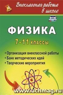 Физика. 7-11 классы: организация внеклассной работы. Банк методических идей. Творческие мероприятия