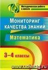 Мониторинг качества знаний в начальной школе. Математика. 3-4 классы