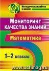 Мониторинг качества знаний в начальной школе. Математика. 1-2 классы
