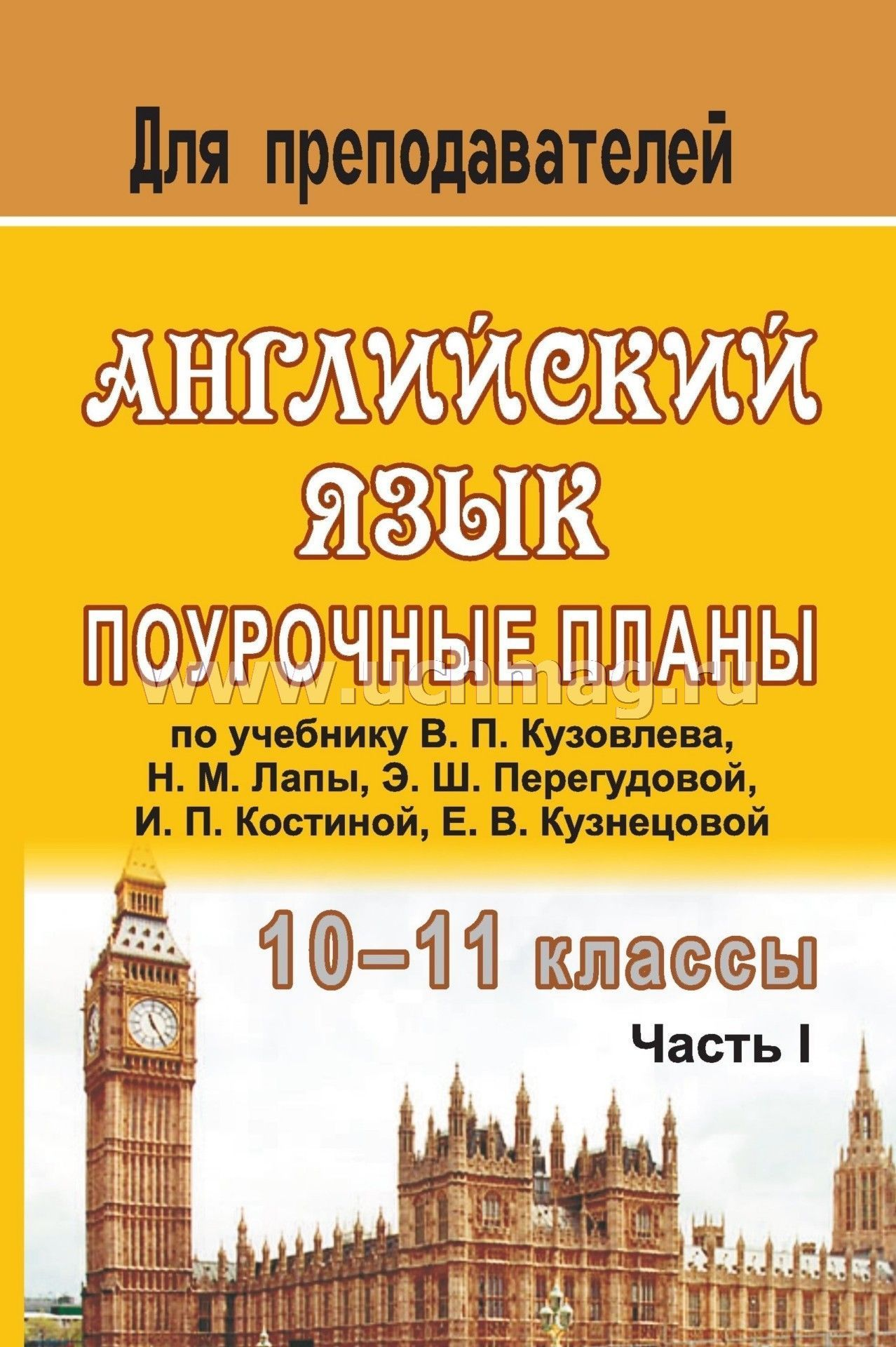 Гдз по Химии за 11 Класс Рудзитис Фельдман 2014