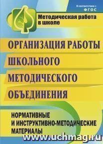 Организация работы школьного методического объединения: нормативные и инструктивно-методические материалы