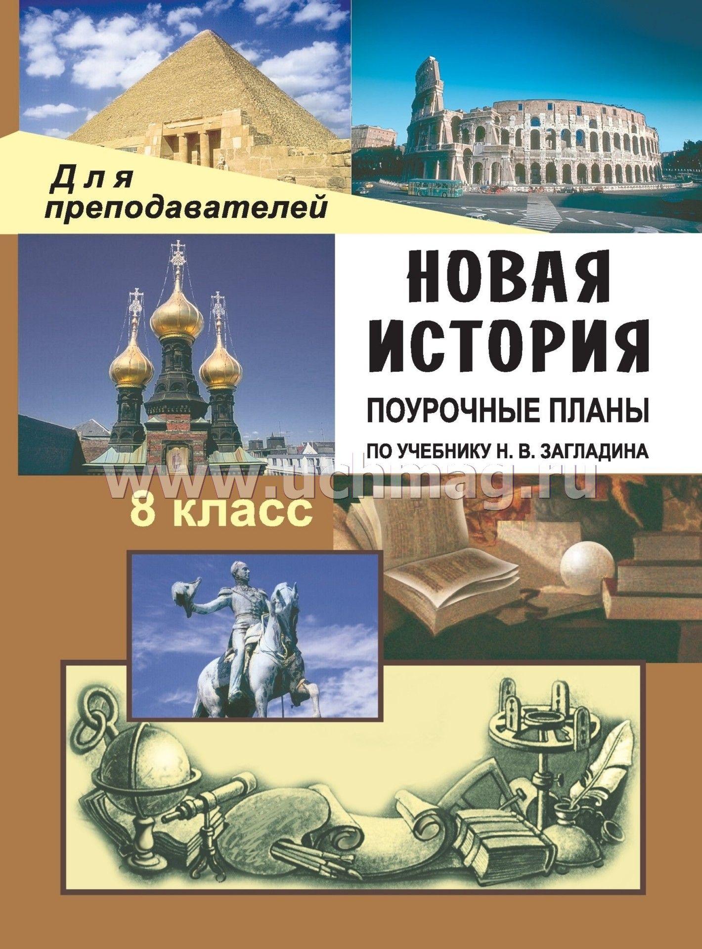 Гдз по Истории Таблицы Учебника Загладина