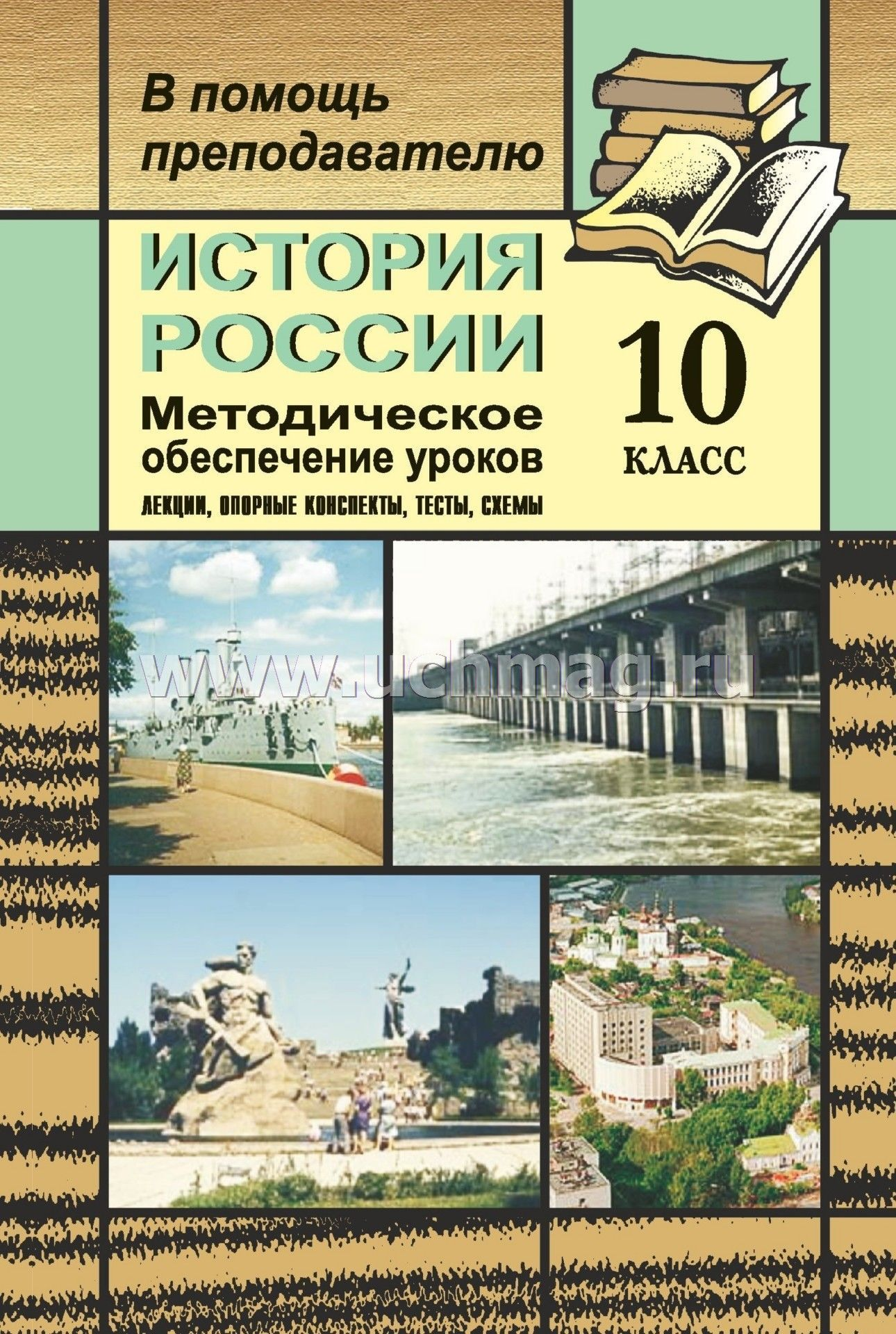 История россии сахаров буганов 10 класс тесты