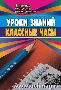 Уроки знаний. Классные часы и др. формы работы кл. руководителя. 3-8 кл.