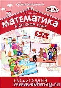 Математика в детском саду. Раздаточный материал 5-7 лет