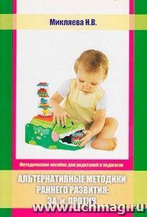 """Альтернативные методики раннего развития: """"за"""" и """"против"""". Методическое пособие для родителей и педагогов"""