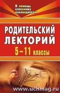 Родительский лекторий. 5-11 кл.