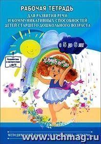 Рабочая тетрадь для развития речи и коммуникативных способностей детей старшего дошкольного возраста (с 5 до 6 лет)