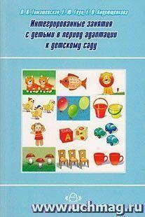 Интегрированные занятия с детьми в период адаптации к детскому саду