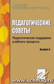 Педагогические советы. Вып. 4: педагогическая поддержка учебного процесса.