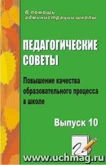 Педагогические советы. Вып. 10.: повышение качества образовательного процесса в школе