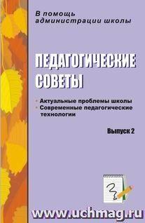 Педагогические советы. Вып. 2.: актуальные проблемы школы, современные педагогические технологии