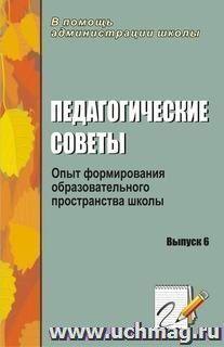 Педагогические советы.  Вып. 6.: опыт формирования образовательного пространства школы