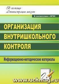Организация внутришкольного контроля: информационно-методические материалы