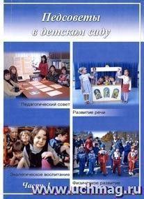 Педсоветы в детском саду: Из опыта работы. Ч. I