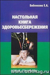 Настольная книга здоровьесбережения