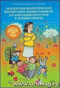 Эколого-валеологическое воспитание дошкольников. Организация прогулок в летний период