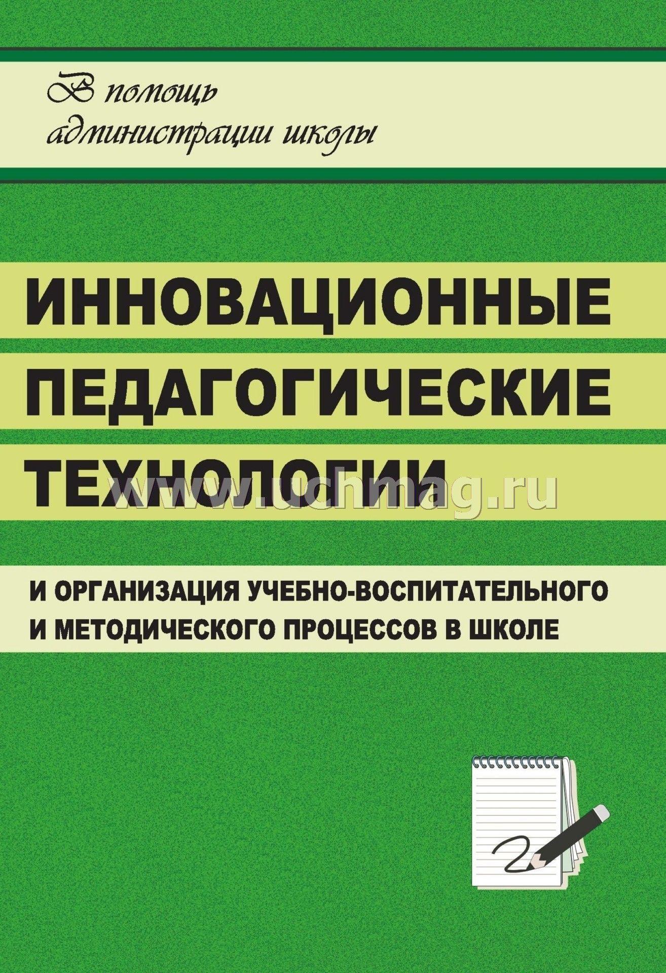Никишина и в инновационные педагогические технологии