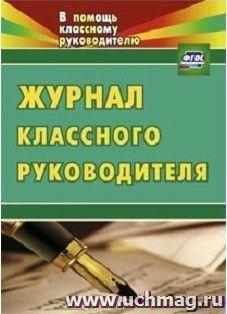 Журнал классного руководителя