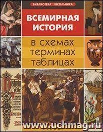 Купить Всемирная история в схемах, терминах, таблицах