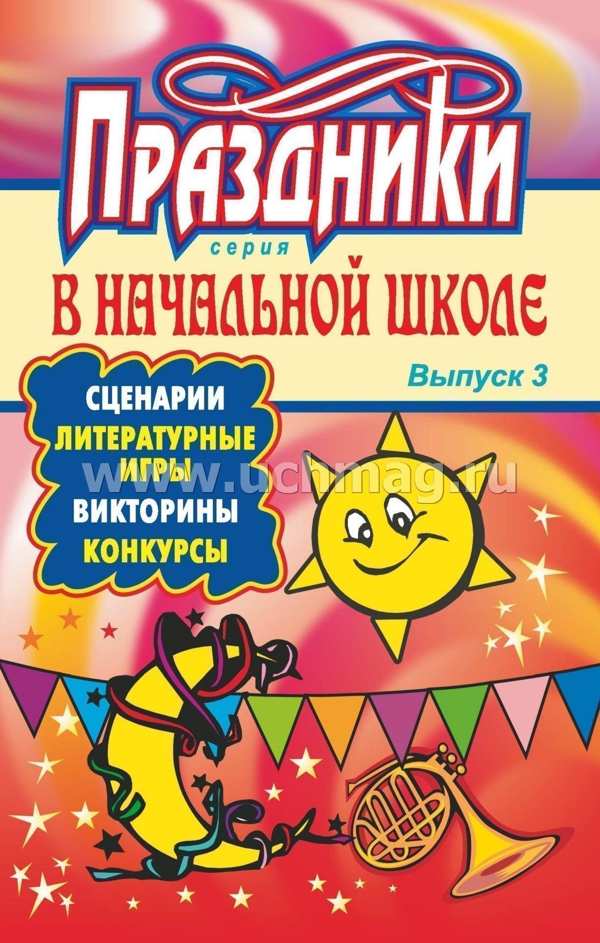 Викторины конкурсы начальной школы