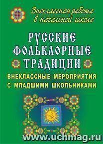 Русские фольклорные традиции: внеклассные мероприятия с младшими школьниками