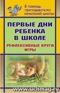 Первые дни ребенка в школе: рефлексивные круги, игры