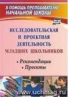 Исследовательская и проектная деятельность младших школьников: рекомендации, проекты