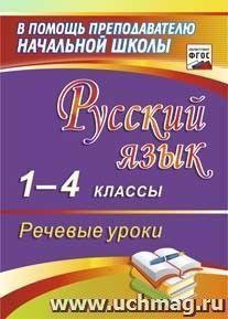 Русский язык. 1-4 классы. Речевые уроки