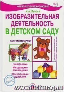 Изобразительная деятельность в детском саду. Ранний возраст