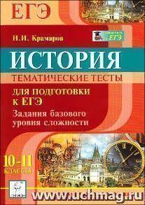 Тесты по истории егэ на 2009
