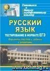 Русский язык. Тестирование в формате ЕГЭ: варианты тестов и заданий с ответами