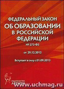 """Федеральный закон """"Об образовании в Российской Федерации"""" №273-ФЗ от 29.12.2012"""