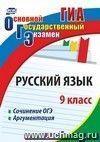 Русский язык. 9 класс. Сочинение ОГЭ. Аргументация